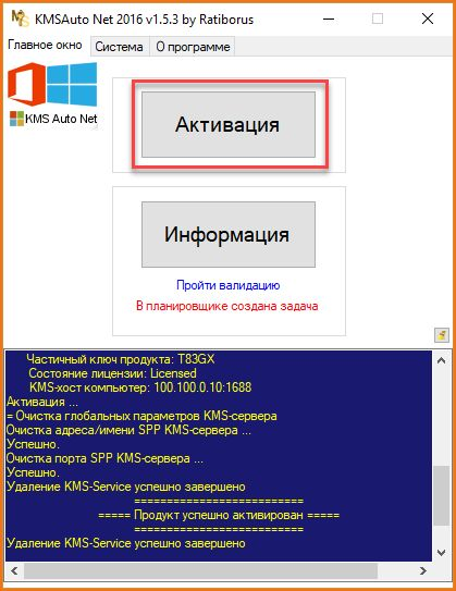 скачать windows 7 ultimate 64 bit торрент с активатором