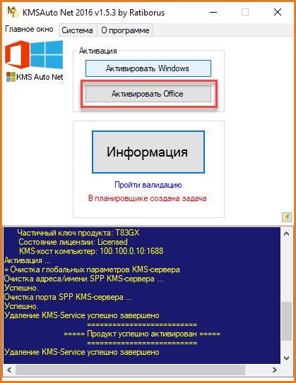 Активатор Windows 8.1 (32 и 64 bit) скачать бесплатно